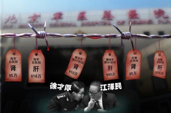 【往文重温】内幕:江泽民做了器官移植!