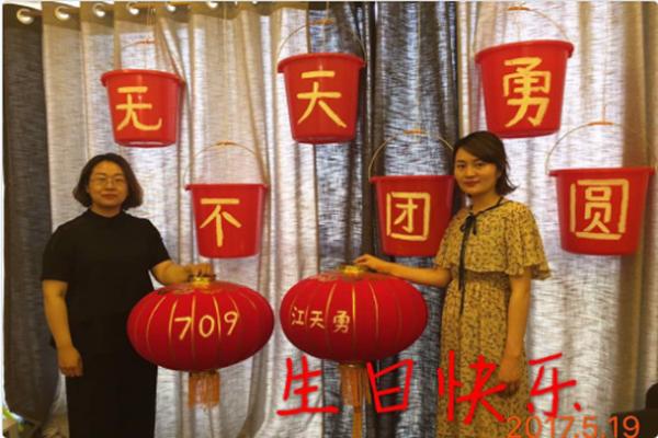 """""""709""""家属王峭岭李文足祝福江天勇生日快乐 金变玲推特图片"""