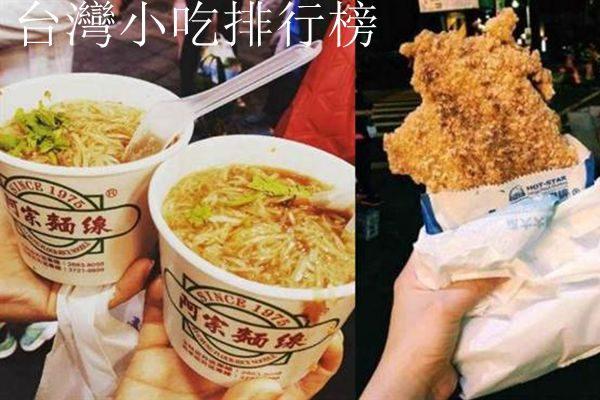 日本网友票选:「台湾小吃排行榜」TOP10,冠军竟然是我们常忽略的…
