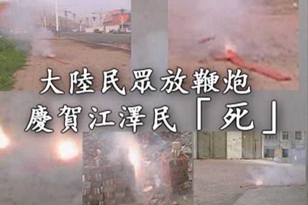 网路热传:江泽民病逝 上海华山医院一夜成敏感词!