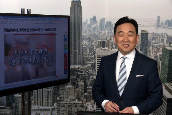 【今日点击】网传江泽民病危 华山医院被禁搜