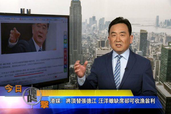 【今日点击】顶替张德江?港媒:汪洋缺席收渔利