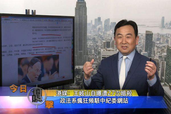 【今日点击 】港媒:王岐山自曝遭27次暗杀 政法系疯狂频骇中纪委网站