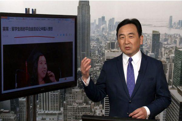 【今日点击】英媒:留学生杨舒平自由言论让中国人愤怒