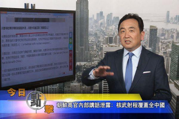 【今日点击】朝高官内部讲话:核武射程覆盖全中国