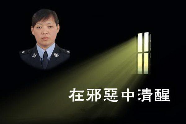 一位中国女警察的觉醒(上)