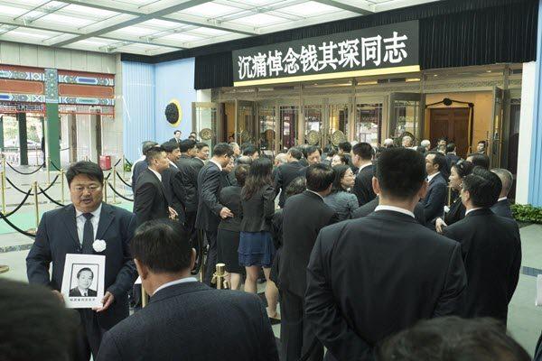 中共前外长钱其琛的遗体告别仪式18日于北京八宝山举行 中新网