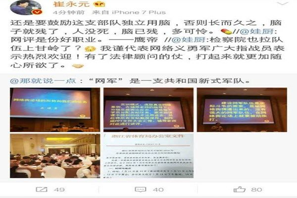 """浙江检察院组织""""五毛""""培训 崔永元微博转发后遭删除"""