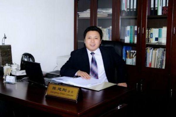 上百名大陆律师 呼吁立即释放陈建刚律师及其家属