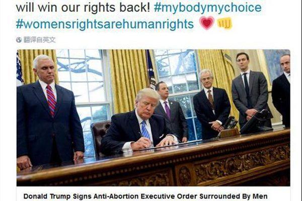 捍卫生命 川普反堕胎政策扩大执行范围