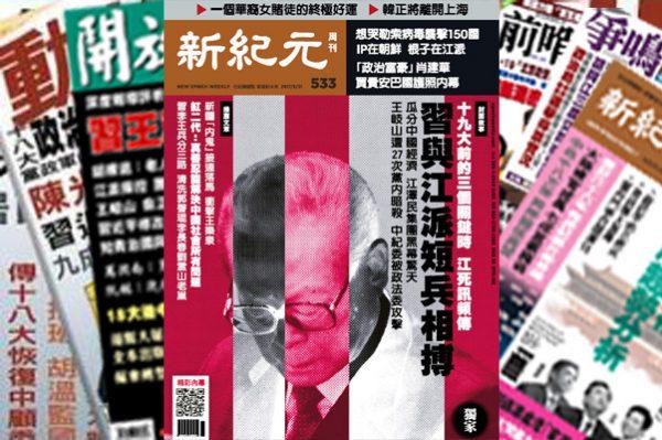 【名刊话坛】瓜分中国经济 江泽民集团黑幕惊天(上)