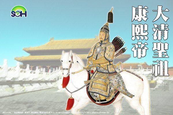 【大清圣祖康熙帝】第2-下集 少年天子 智擒鳌拜