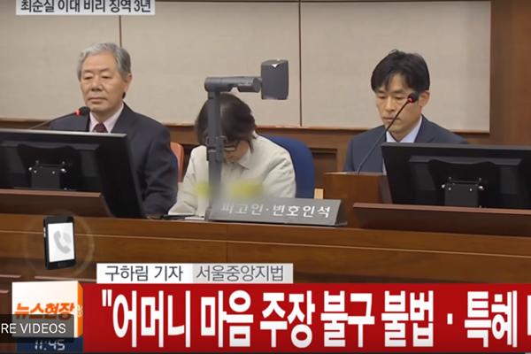 利用权势送爱女入名校 朴槿惠闺蜜崔顺实被判囚三年
