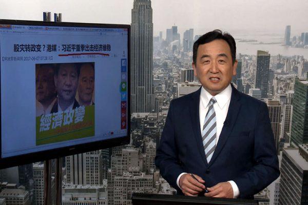 【今日点击】港媒:习近平重拳出击经济维稳