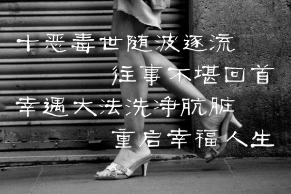 """昔日""""三陪女"""" 洗净肮脏获重生"""