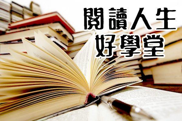 【阅读人生好学堂】论命造运 小富小贵求得来 第67集 (音频/视频)