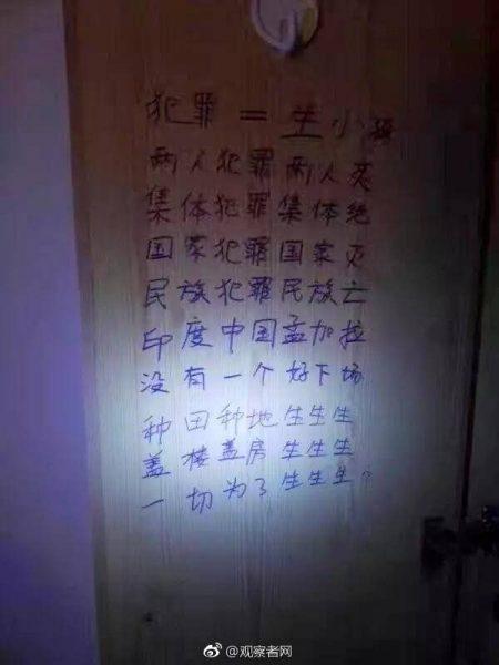 警方在许某某家中发现的字迹 网络图片