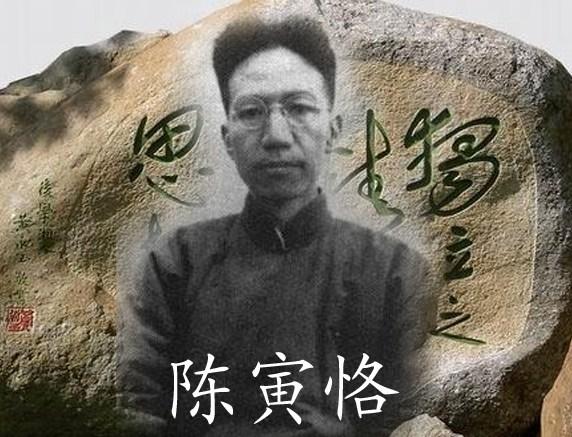 一代文史大师陈寅恪