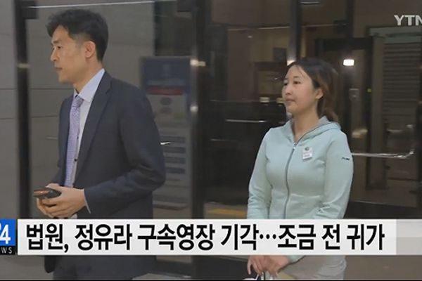 法院驳回逮捕申请 崔顺实女儿获释