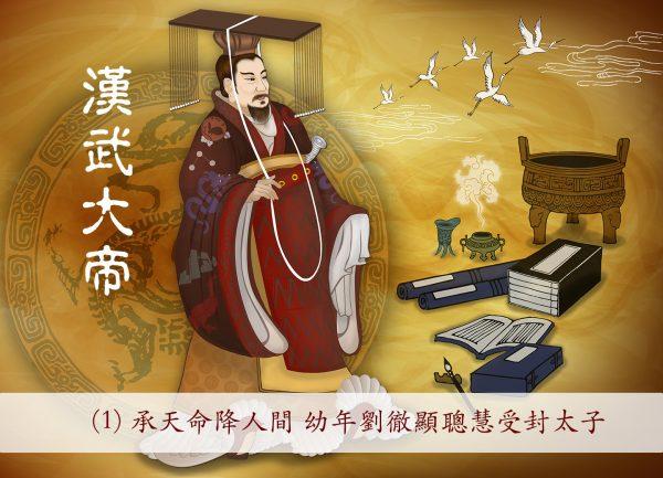 刘彘从小冰雪聪明,小小年纪就显露出和他年龄不相符的成熟稳重。