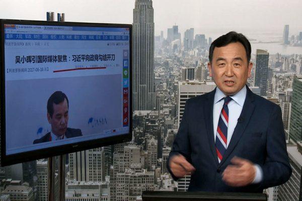 【今日点击】吴小晖被抓:习近平向政商勾结开刀 截图