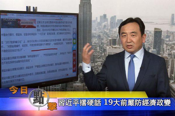 【今日点击】习近平撂硬话 19大前严防经济政变