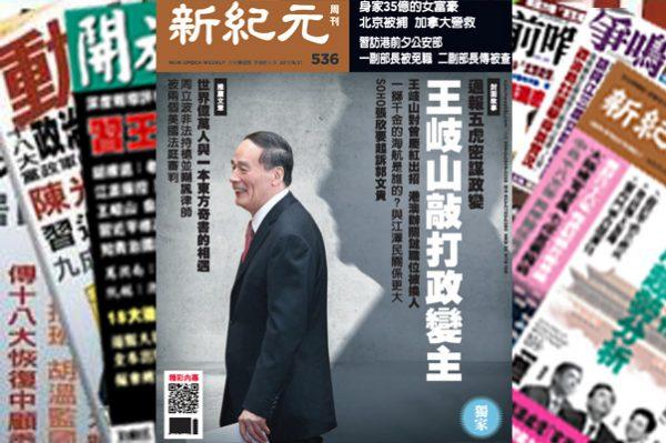 【名刊话坛】通报「五虎」密谋政变 王岐山敲打政变主