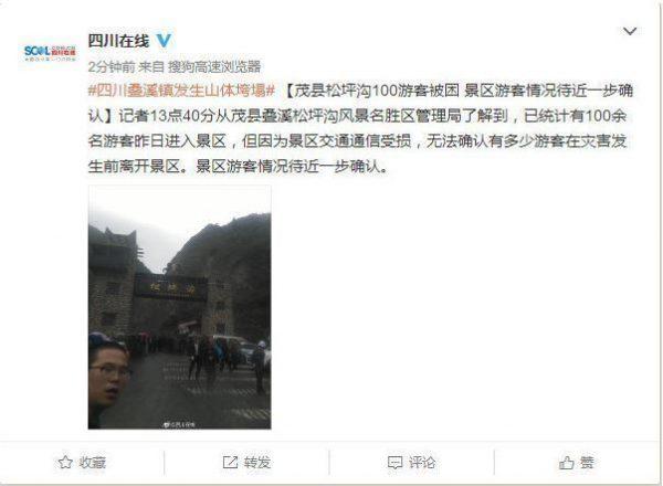 在茂县风景区的逾百名游客目前下落不明 网络图片