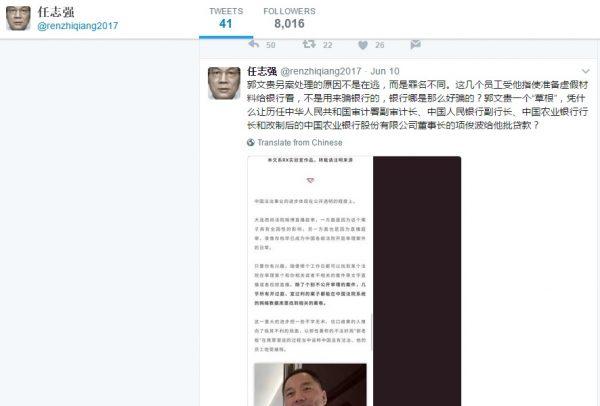 """任志强推特抨击郭文贵 剑指""""老领导"""""""