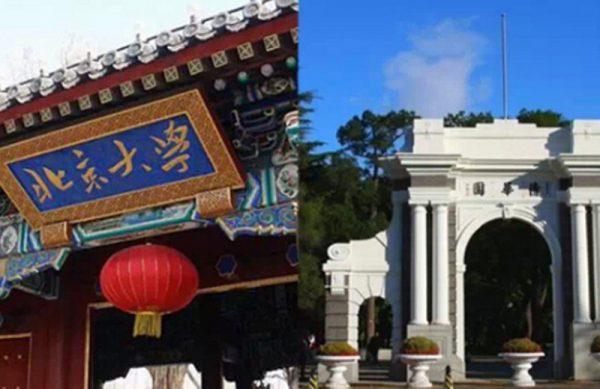 清华北大卷入官场变局 事关习近平刘云山?