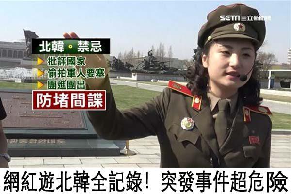 网红游北朝鲜全记录!突发事件超危险 全程录影竟能活(视频)