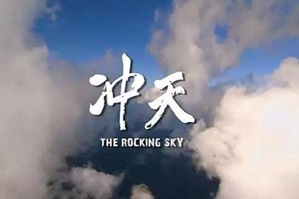 冲天:台湾不卖座,大陆未公映,但你不得不看的中国良心片!