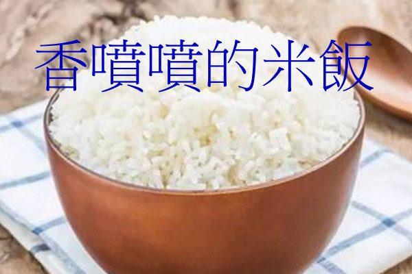 煮米饭的学问(图片来源:网路)