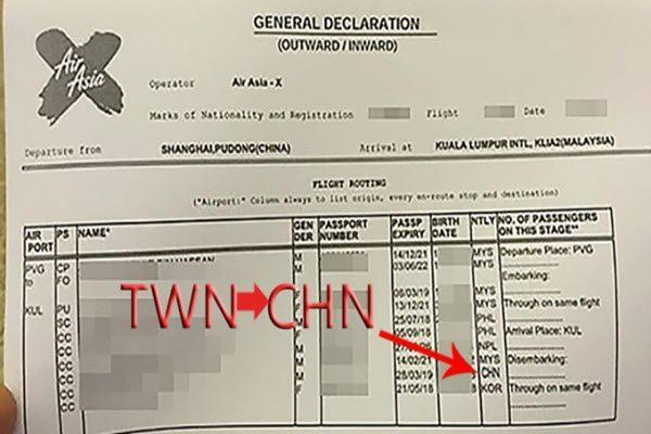 涉政治影响 AirAsia X修改机组人员台湾籍为中国