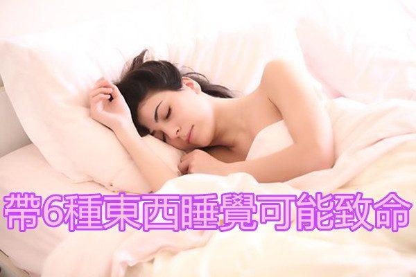 睡觉时禁带6种东西,可能致命!