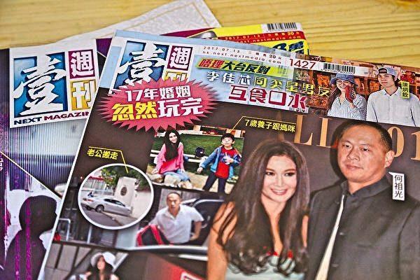 《壹周刊》易主 香港媒体染红令传媒业前景更加黯淡