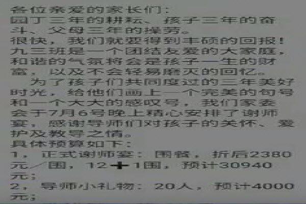 深圳一中学天价谢师宴每位学生需要支付1200元 网络图片