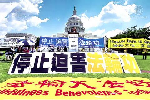 """法轮功""""720""""反迫害在华盛顿DC举行集会"""