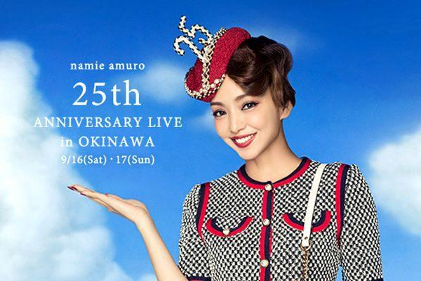 安室奈美惠将在冲绳举办纪念出道25周年演唱会。(安室奈美惠官网)