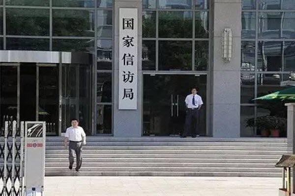 北京出台信访新规:发生集体信访或负面舆情处置不力,相关领导将被追责。(网络图片)