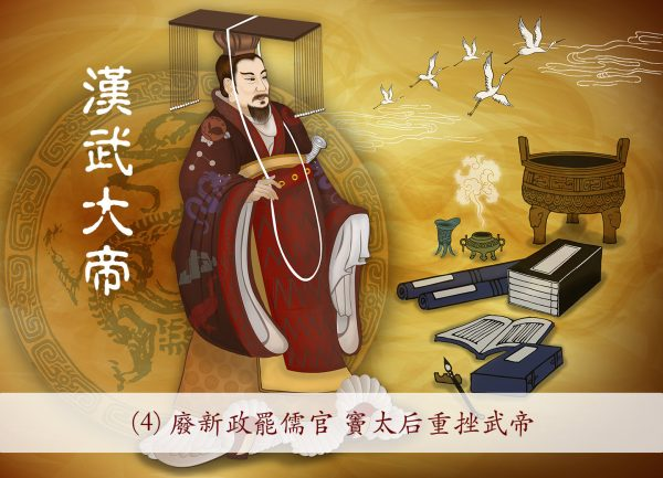汉武帝意识到,实现自己雄心壮志的时机还未成熟,他还有许多准备工作要做。