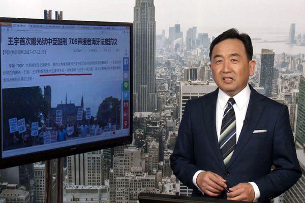 【今日点击】王宇首次曝光狱中受酷刑709声援者海牙法庭抗议