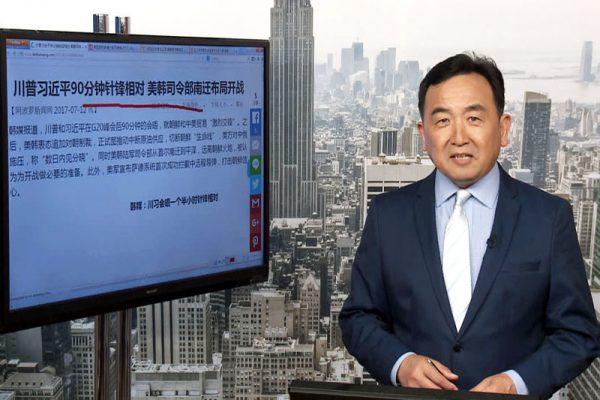 【今日点击】川普习近平90分钟针锋相对美韩司令部南迁布局开战截图