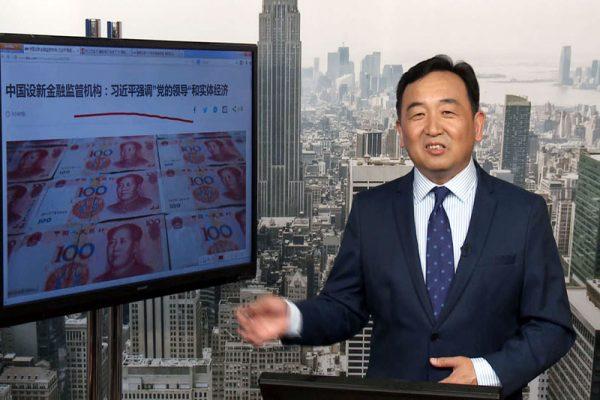 【今日点击】新设金融监管机构是习近平开战标志截图