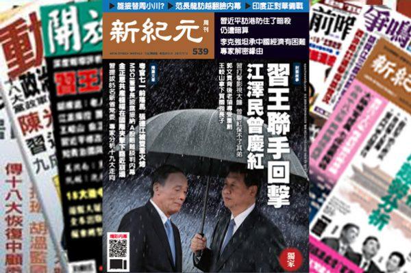 【名刊话坛】之539期新纪元周刊