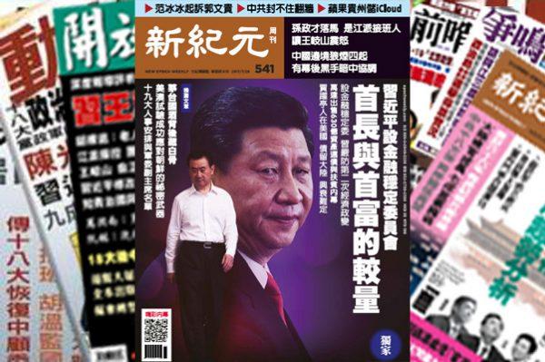 【名刊话坛】设金融稳定委 习严防第二次经济政变