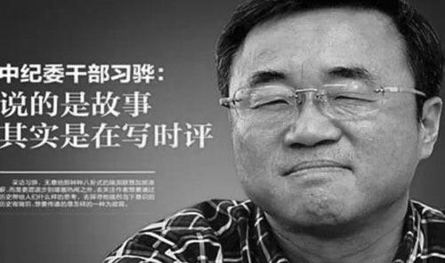 """影射曾庆红自曝有心机 王岐山""""笔杆子""""换新职"""
