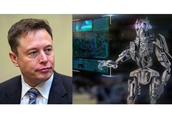 马斯克人认为人工智慧是对人类文明存在的根的威胁。(大纪元合成)