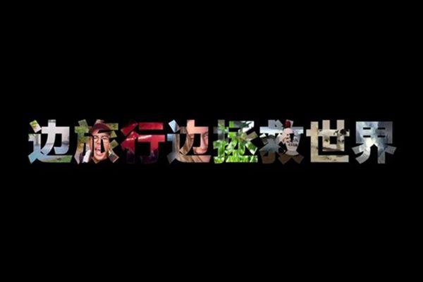 边旅行边拯救世界(youtube)