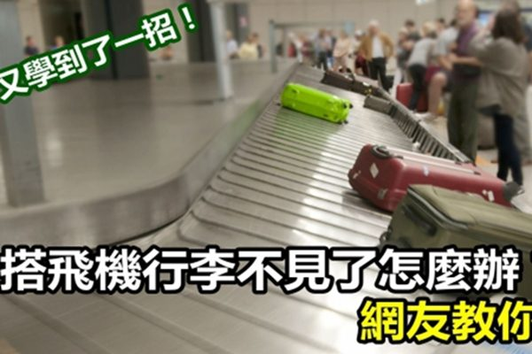搭飞机行李不见了怎么办?网友传授这招,全世界跟着学!